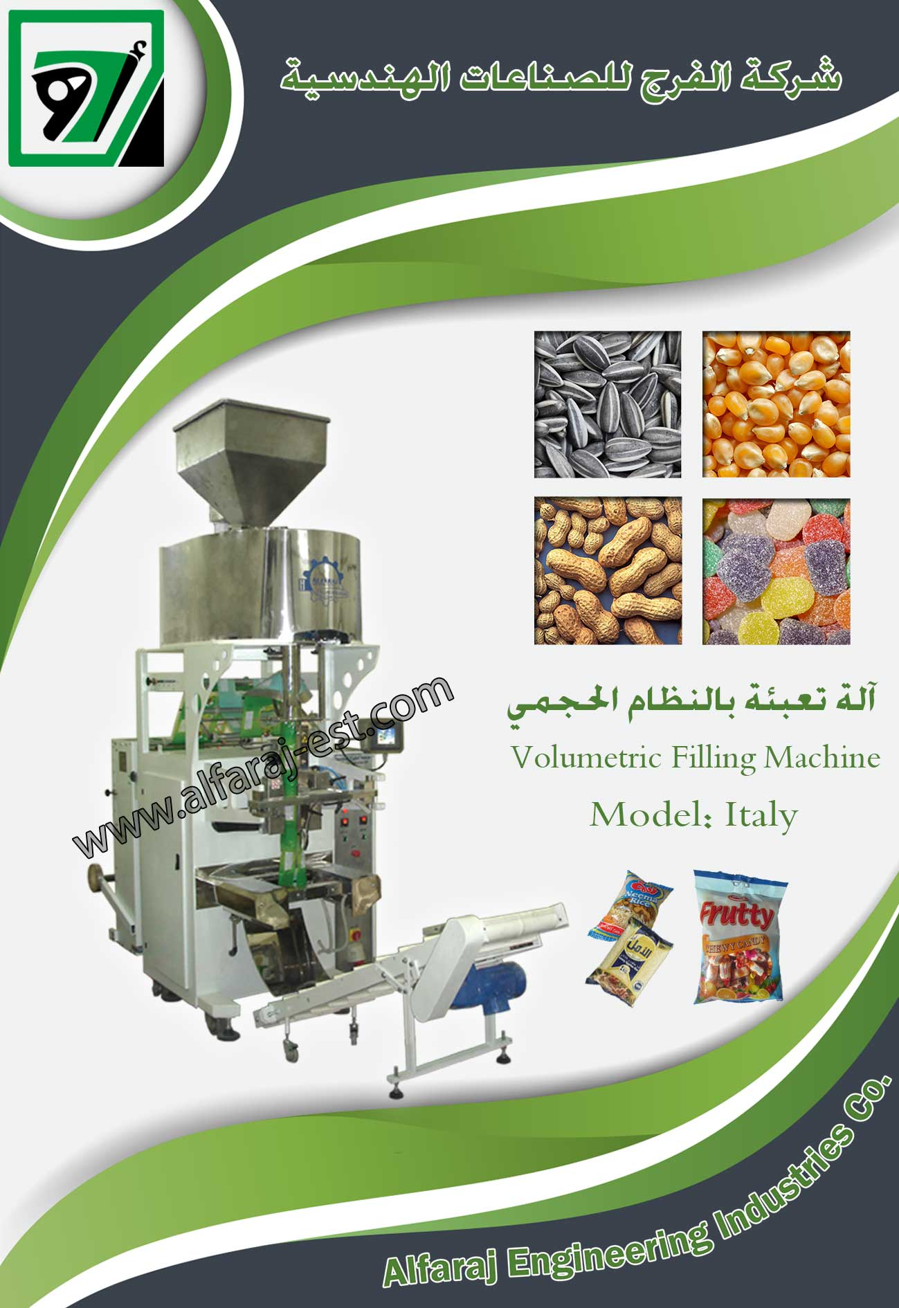 packaging machine filling system