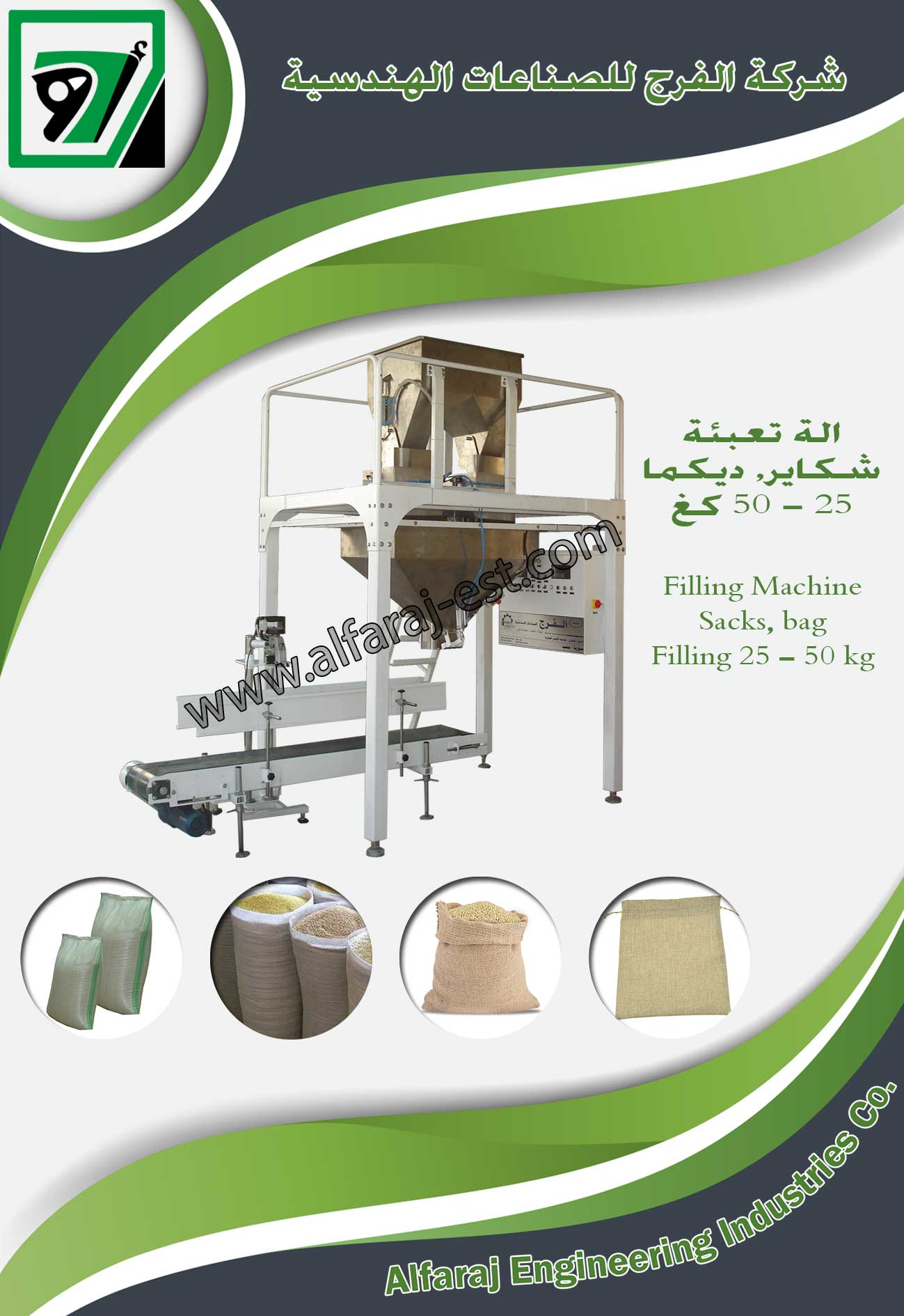 Sack Filling Machines